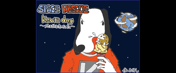 SPACE RESCUE kevin dog